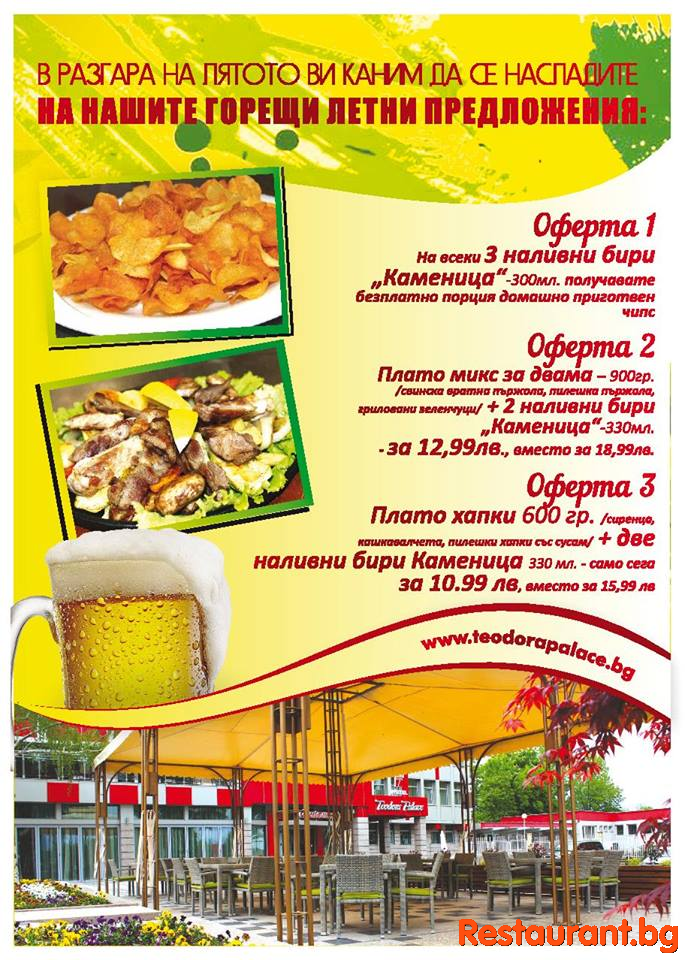 "Promotions from hotel-restaurant ""Teodora Palace"" Ruse"