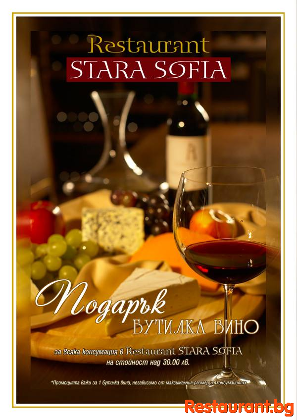 Compliment with a bottle of wine for consumption over 30 lv in restaurant Stara Sofia