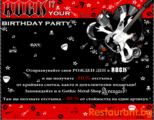 10% discount for birthday parties in bar RockIT