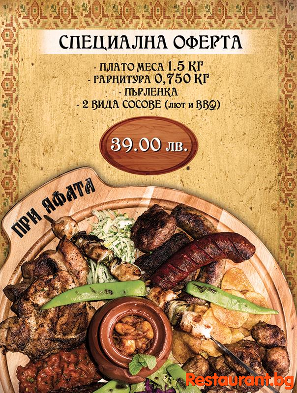 "Special offer from restaurant ""Pri Yafata"" Sofia"