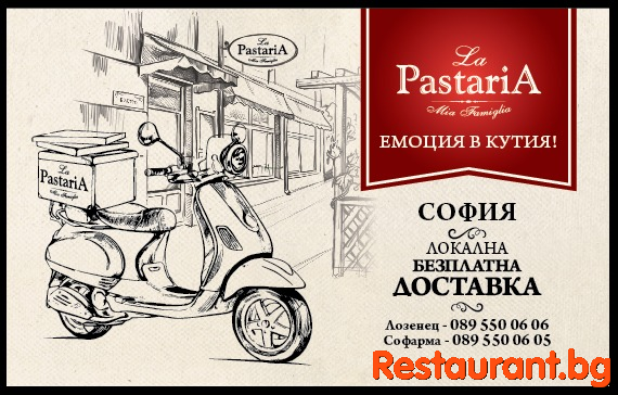 Free Food Local Delivery from restaurants La Pastaria for orders over 30 lv