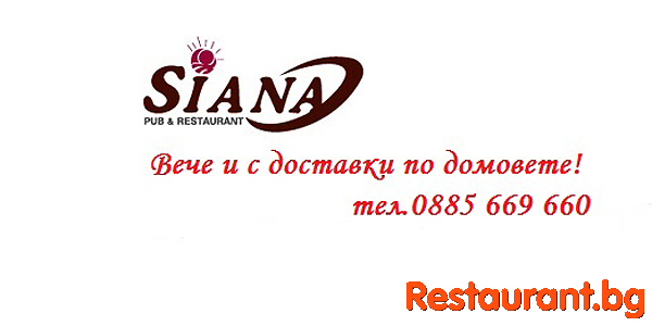"Restaurant ""Siana"" Sveti Vlas now offers home delivery"