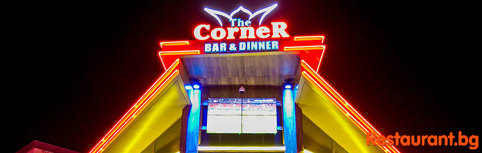 "Disco Bar & Pizza ""CORNER"" Sunny Beach"