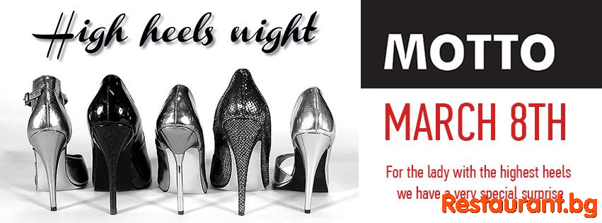 ПАРТИ НА ТОКЧЕТА/High heels night @ MOTTO