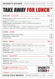 Обедно take away меню Spaghetti Kitchen
