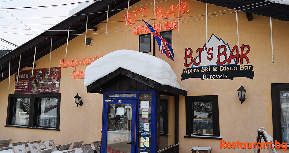 "Apres Ski Bar ""THE BJs BAR"" Боровец"
