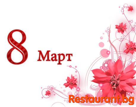 "8th of March 2014 in the restaurant of hotel ""VENTURA"" Varna"