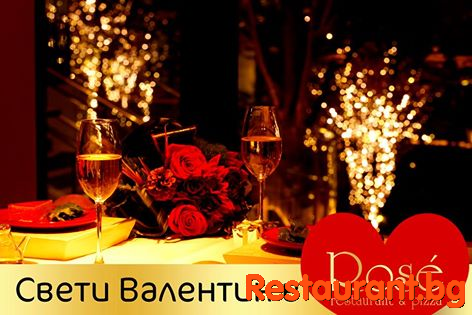 Свети Валентин в най-романтичния ресторант на София - Rosé Restaurant & Pizza !