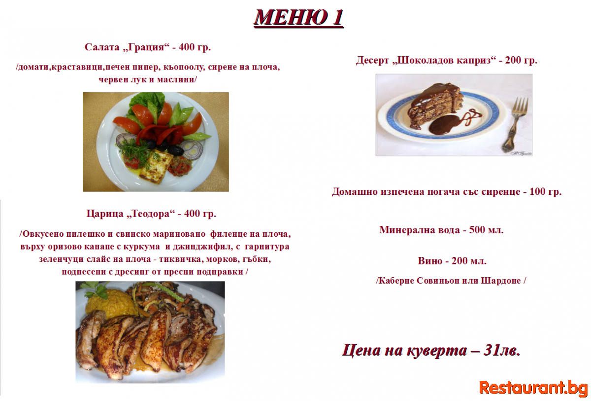 "8th of March 2014 in restaurant ""Teodora Palace"" Ruse"