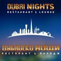 "Restaurant and Lounge ""DUBAI NIGHTS"" Sofia"