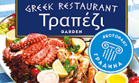 "Greek Restaurant ""TRAPEZI"" Sofia"