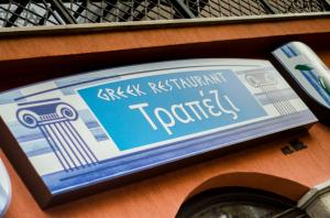 Greek Restaurant TRAPEZI Sofia