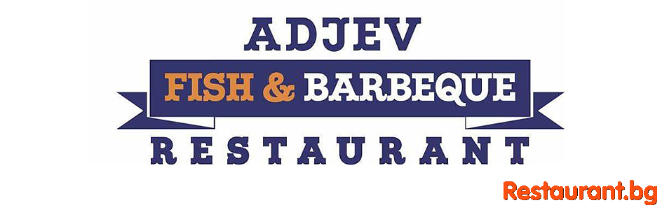 """ADJEV FISH & BARBEQUE RESTAURANT"" Сандански"
