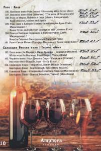 Beer & Wine List