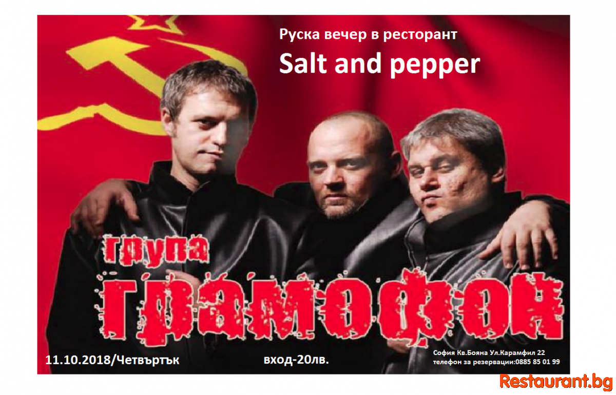 Руска вечер с група ГРАМОФОН в Ресторант SALT AND PEPPER Бояна
