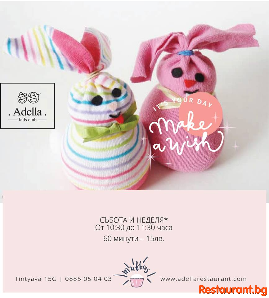Adella Kids Club