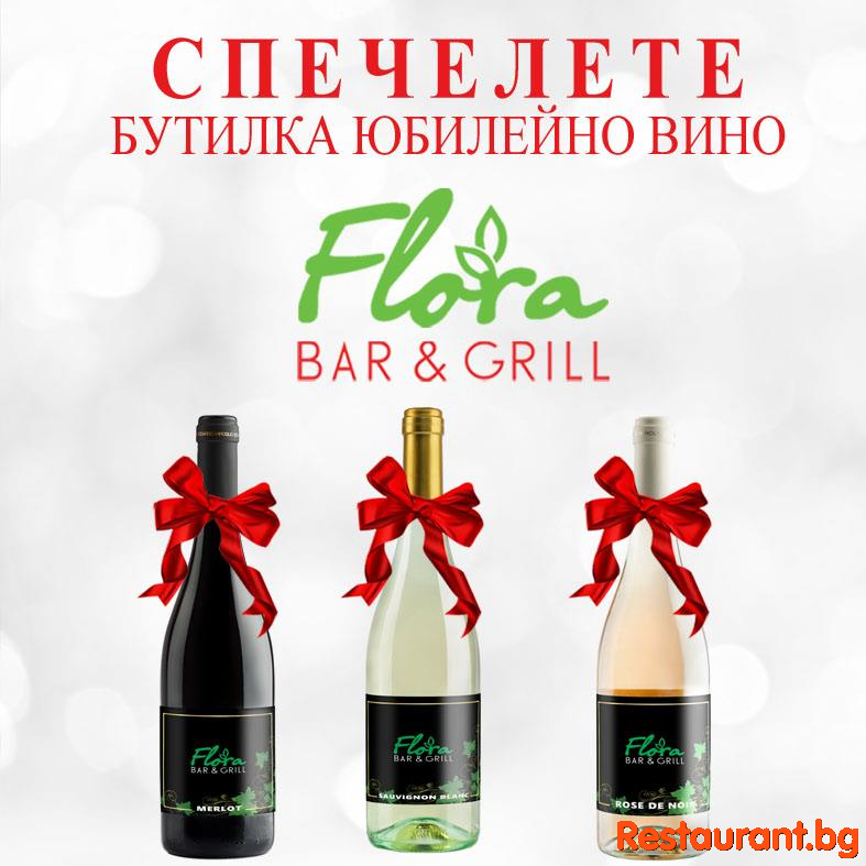 Flora Bar and Grill стана на 1 година !